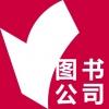 云南新华书店集团-图书公司