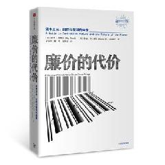 廉价的代价(资本主义自然与星球的未来)(精)/反思资本主义丛书