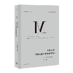 日本之镜--日本文化中的英雄与恶人(精)