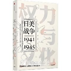 日美战争(1941-1945)(精)
