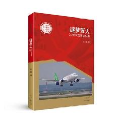 逐梦蓝天:C919大型客机纪事/中国创造故事丛书