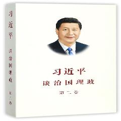 习近平谈治国理政(第二卷)(平装)