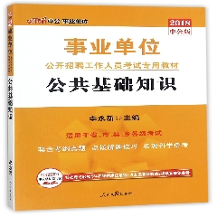 公共基础知识(适用于省地县乡各级考试2019中公版事业单位公开招聘工作人员考试专用教材)