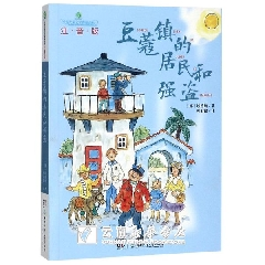 豆蔻镇的居民和强盗(注音版)/全球儿童文学典藏书系