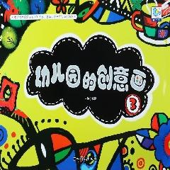 幼儿园的创意画(3)