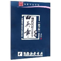 田英章现代汉语3500字(楷书教学版)