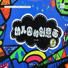 幼儿园的创意画(5)
